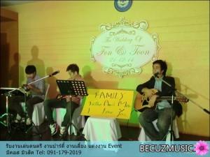 รีวิววงดนตรี_งานแต่งงานสโมสรชุมนุมสัญญาบัตร-คปอ_วงดนตรีสโมสรชุมนุมสัญญาบัตร-คปอ_0_4-004