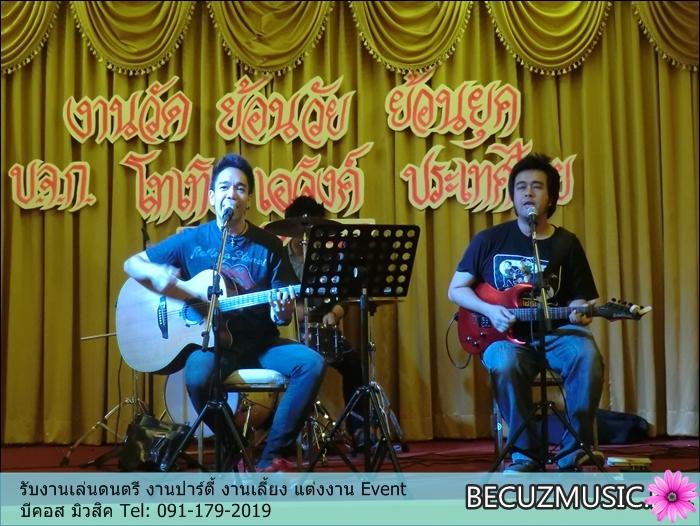 รีวิววงดนตรี_รับเล่นดนตรีงานเลี้ยง_รับเล่นดนตรีงานบริษัท_ต้องการวงดนตรีไปเล่นในงาน_1-001