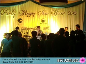 รีวิววงดนตรี_รับเล่นดนตรีตึกช้าง_รับเล่นดนตรีงานเลี้ยง_รับเล่นดนตรีปาร์ตี้_1-001