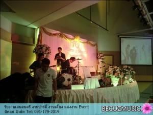 รีวิว_วงดนตรีงานแต่งงานที่-กฟผบางกรวย_วงดนตรีรับเล่นงานแต่งงาน_3-002