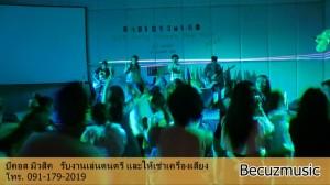 รีวิววงดนตรีงานเลี้ยง_ดนตรีงานปาร์ตี้_CIMG0008-004