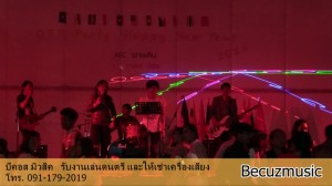 รีวิววงดนตรีงานเลี้ยง_ดนตรีงานปาร์ตี้_CIMG0019-005