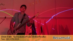 รีวิววงดนตรีงานเลี้ยง_ดนตรีงานปาร์ตี้_CIMG0024-006
