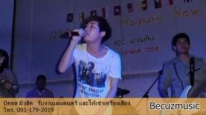 รีวิววงดนตรีงานเลี้ยง_ดนตรีงานปาร์ตี้_CIMG0027-002