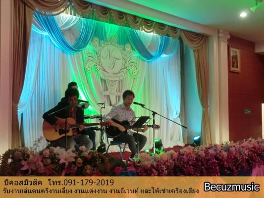 รีวิวงานแต่งงาน_วงดนตรีงานแต่งงาน_สโมสรโรงพยาบาลสมเด็จพระปิ่นเกล้า_001