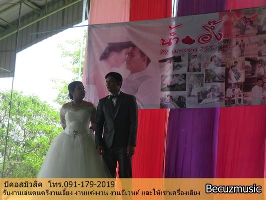 รีวิวงานแต่งงาน_วงดนตรีงานแต่งงาน_สมุทรสาคร_005
