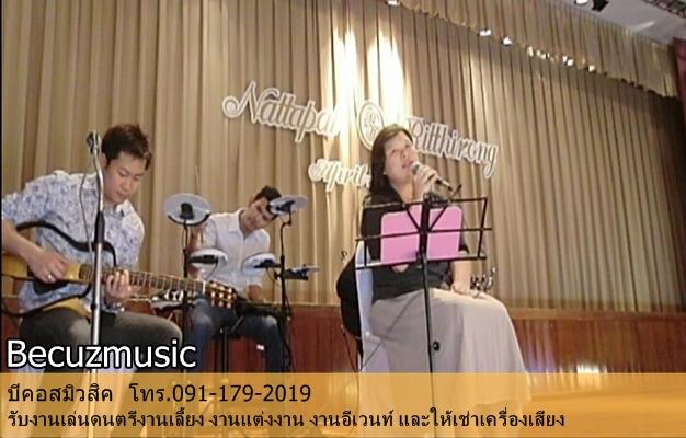 วงดนตรีอะคูสติก_งานแต่งงานที่กองทัพอากาศ_วงดนตรีกองทัพอากาศ_นักร้องหญิง_005