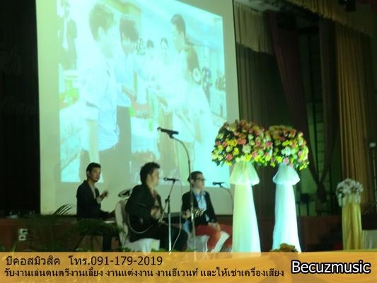 งานแต่งงานที่หอประชุมกองทัพอากาศ_วงดนตรีในงานแต่งงาน_003