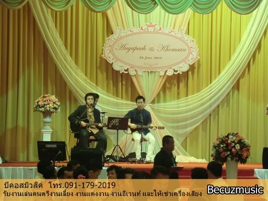 วงดนตรีอีเวนต์งานแต่งงาน_วงดนตรีที่เล่นงานแต่งสวนหลวง ร9_001
