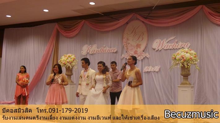 วงดนตรีอาคารรับรองสนามเสือป่า_งานแต่งงาน_บีคอสมิวสิค_002