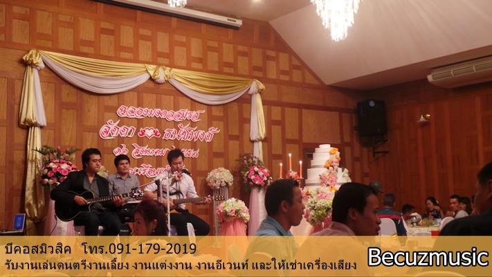 วงดนตรีเรือนเจ้าสาว_งานแต่งงานเรือนเจ้าสาว_บีคอสมิวสิค_001