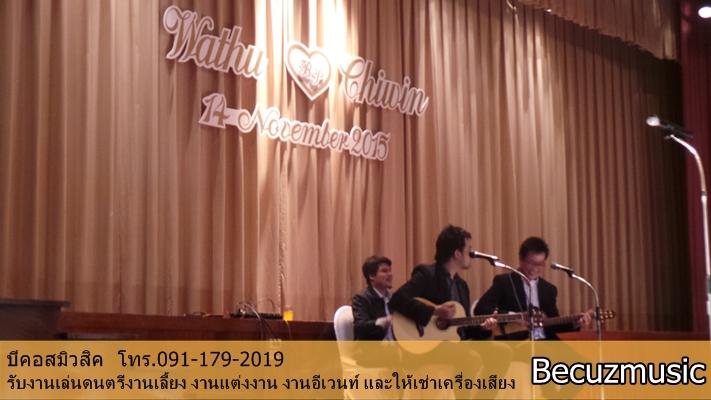 รีวิวงานแต่งงาน_หอประชุมกองทัพอากาศ_หาวงดนตรีติดต่อ_001