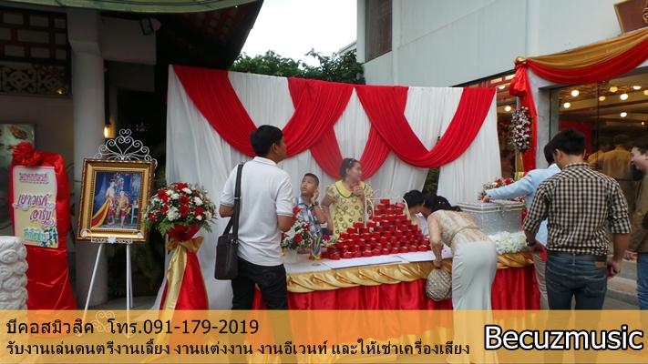 วงดนตรีเล่นสนุก_งานแต่งงานสนุก_มังกรหลวง_004