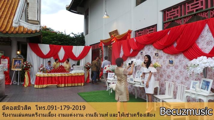 วงดนตรีเล่นสนุก_งานแต่งงานสนุก_มังกรหลวง_008