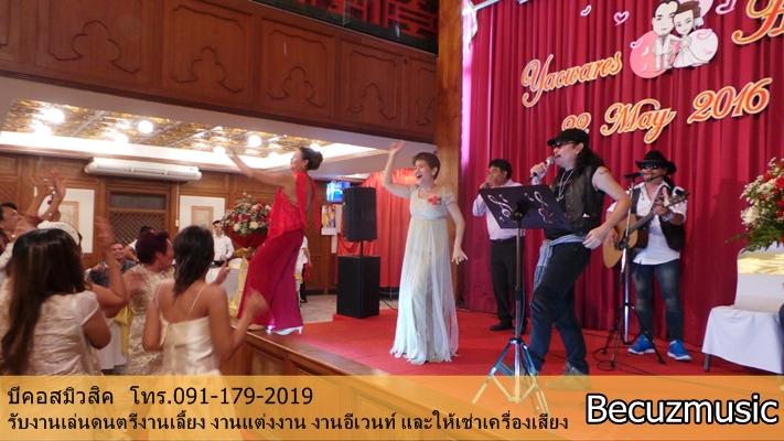 วงดนตรีเล่นสนุก_งานแต่งงานสนุก_มังกรหลวง_012