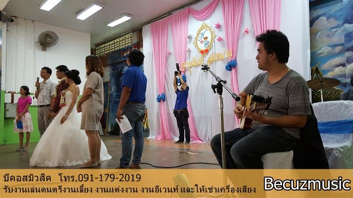 งานแต่งงานระยอง_งานแต่งที่โรงเรียนวังแก้ววิทยาระยอง_วงดนตรีระยอง_001