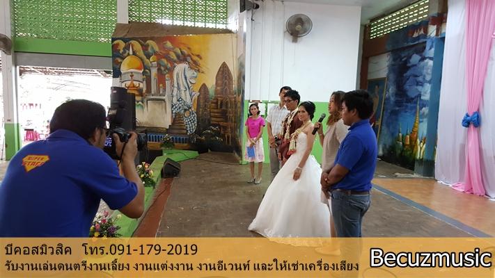 งานแต่งงานระยอง_งานแต่งที่โรงเรียนวังแก้ววิทยาระยอง_วงดนตรีระยอง_002
