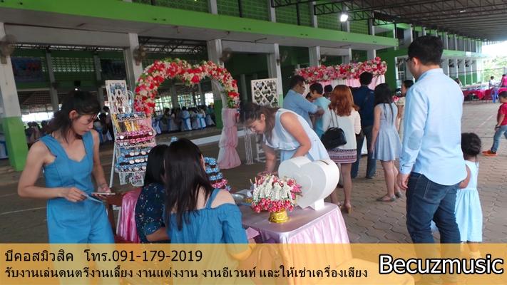 งานแต่งงานระยอง_งานแต่งที่โรงเรียนวังแก้ววิทยาระยอง_วงดนตรีระยอง_004