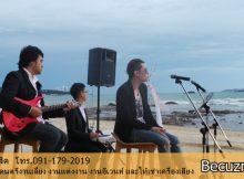 แต่งงานริมหาด_ดนตรีริมทะเล_งานดนตรีริมทะเล_วงดนตรีพัทยา_บีคอสมิวสิค_003