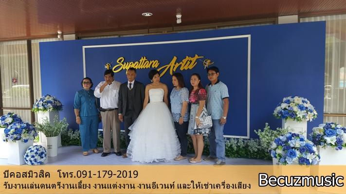 อาคารอเนกประสงค์นาวิกโยธิน สัตหีบ งานแต่ง_วงดนตรีงานแต่งงาน_บีคอสมิวสิค_becuzmusic_002